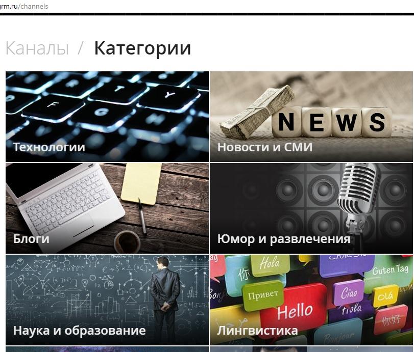 Rnfkju каналов телеграм для накрутки и продвижения