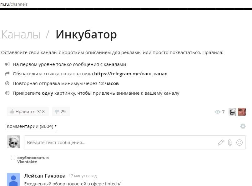 Бесплатная накрутка подписчиков на канал Telegram