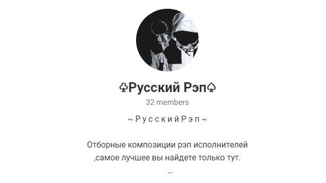 Канал русского репа в Телеграмм