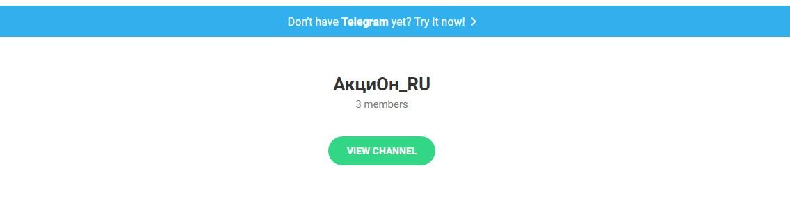 Канал про скидки Телеграм