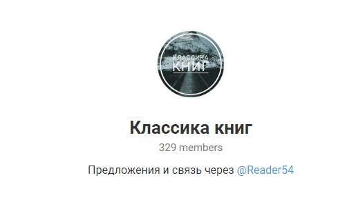 Канал классика книг в Телеграм