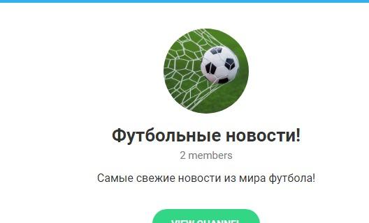 Канал Футбольные новости в Телеграмм