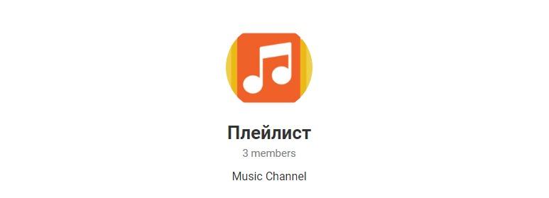 Музыкальный канал Телеграм