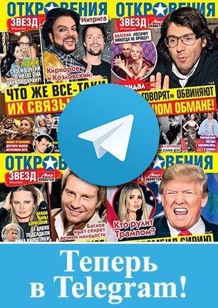 Журнал Откровения звёзд теперь в Telegram!