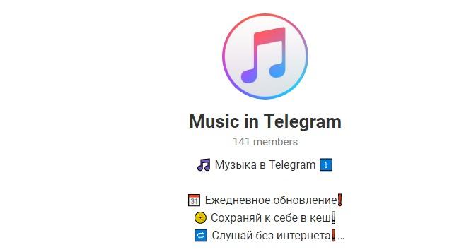 Канал музыки в телеграм