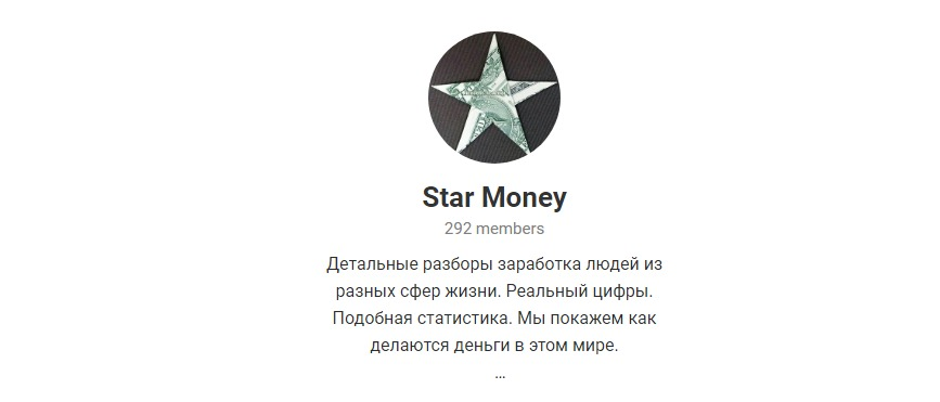 Канал Star Money Телеграм