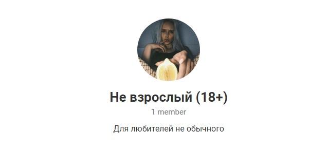 Канал для взрослых в Телеграм