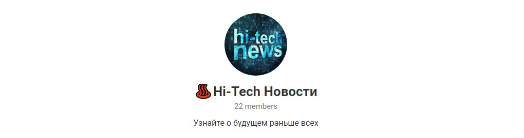Канал Хай тач новости технологий телеграм