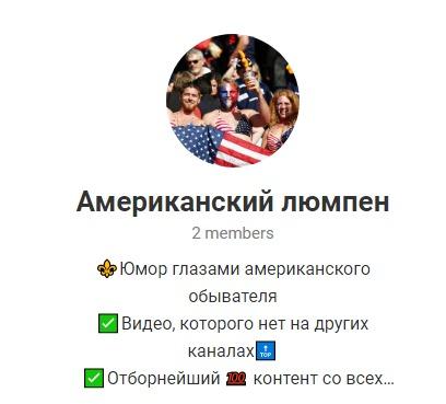 Канал Американский люмпен Телеграм