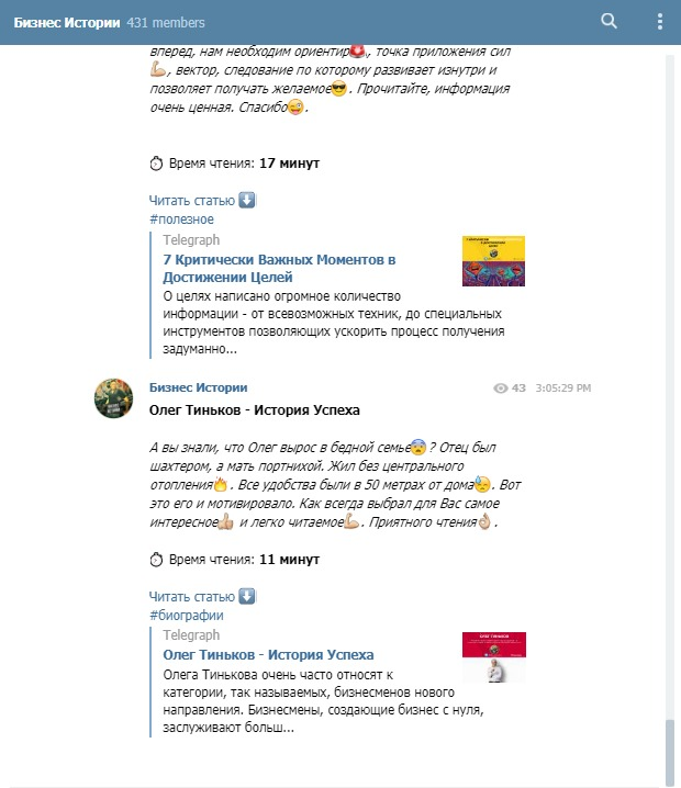 Канал бизнес историй Telegram