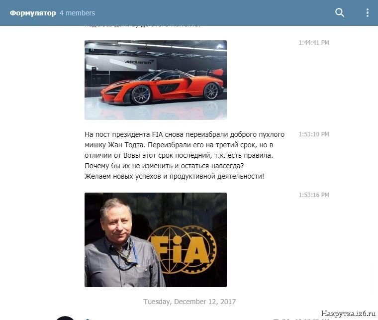 Лента новостей Формула 1 Телеграмм