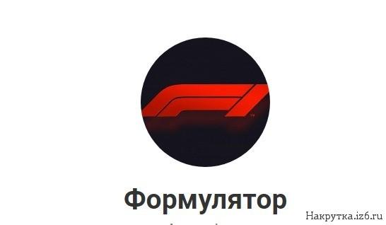 Канал Формулятор Telegram