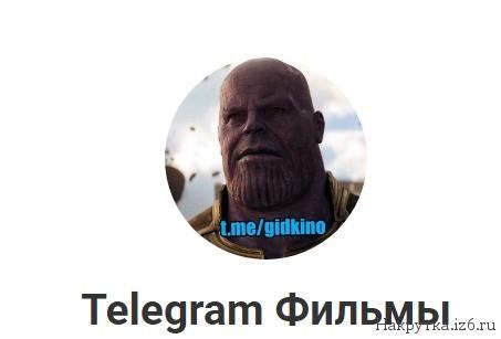 Канал Гидкино Telegram