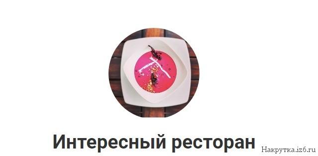 Канал Интересный ресторан Telegram