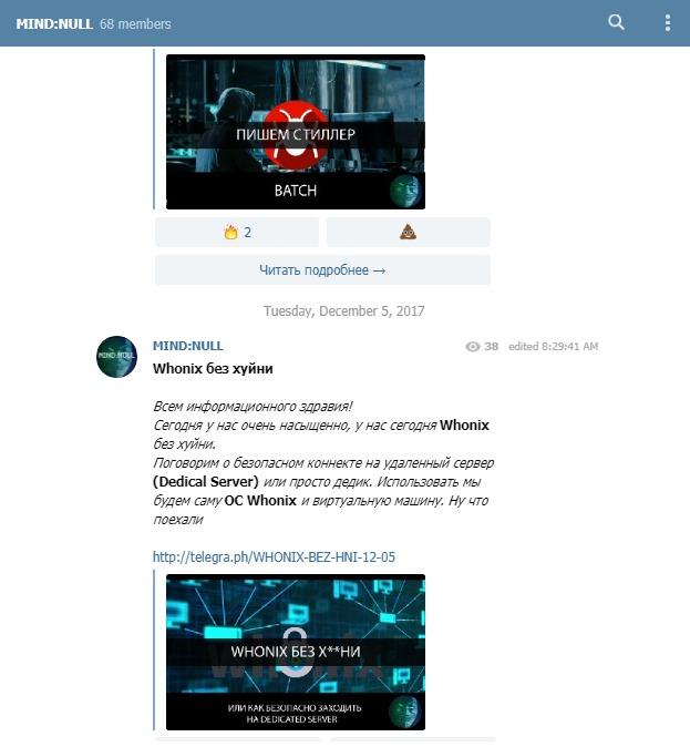 Канал MIND:NULL Телеграмм