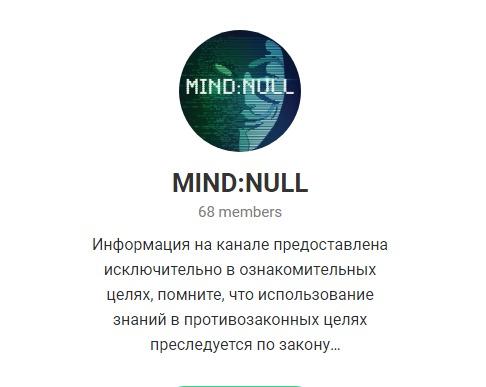 Канал MIND:NULL Telegram