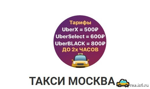 Канал такси Москва Telegram