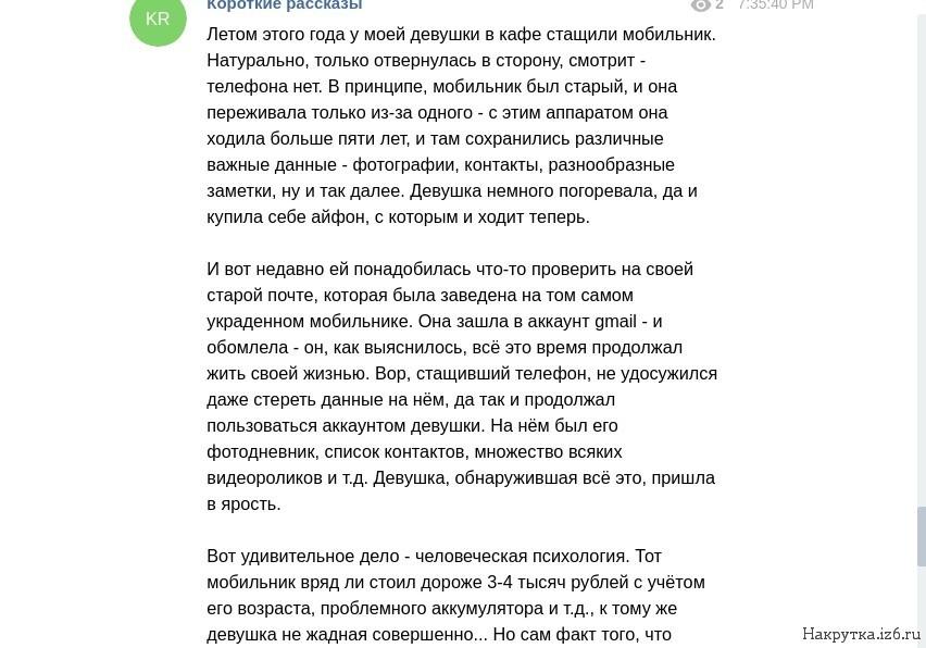 Канал коротких рассказов Telegram