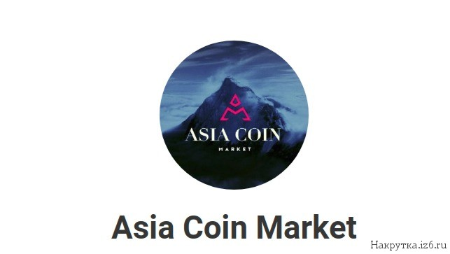 Канал Asia Coin Market Telegram