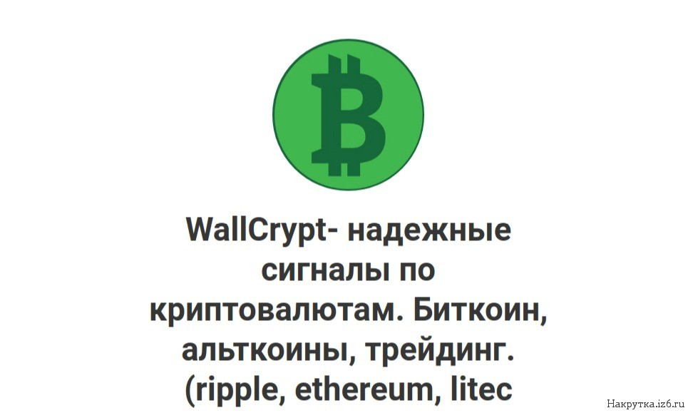 WallCrypt- надежные сигналы по криптовалютам. Биткоин, альткоины, трейдинг. (ripple, ethereum, litec