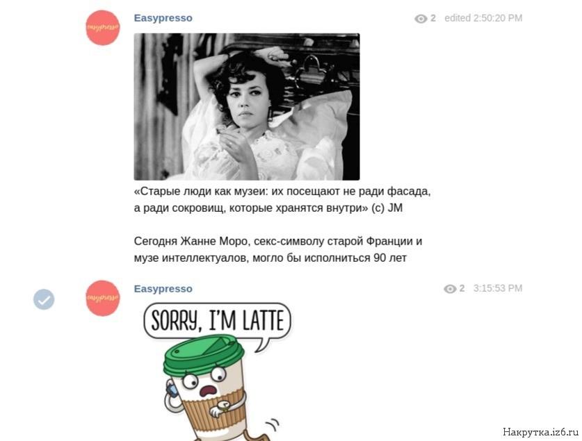 Канал easypresso Телеграм