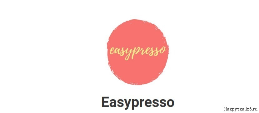 Канал easypresso Telegram