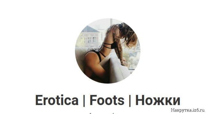 Канал Erotica | Foots | Ножки Telegram