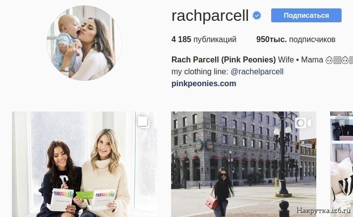 Розовые пионы накрутили подписчиков Instagram