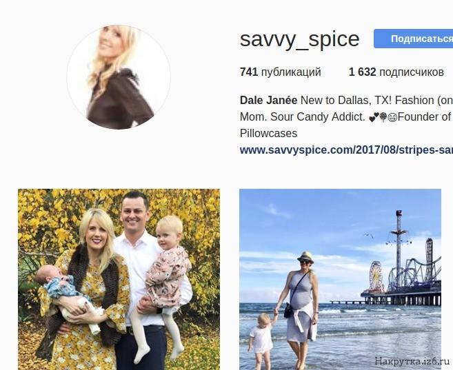 Дейл Джени требуется накрутка instagram