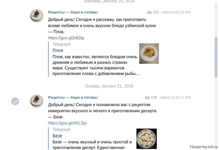 Телеграм канал рецепты приготовления