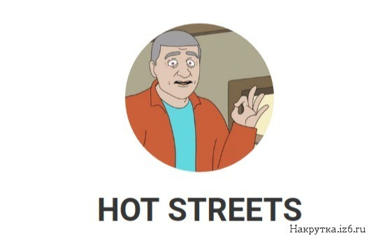 Канал HOT STREETS Telegram