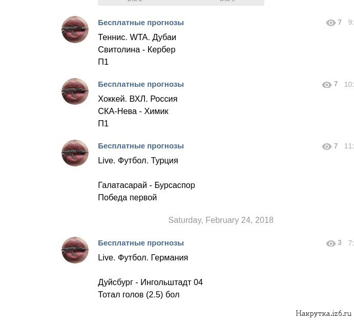 накрутка подписчиков telegram бот бесплатно