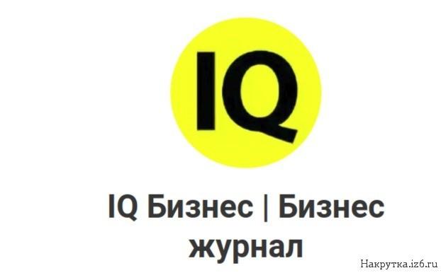 Канал IQ Бизнес | Бизнес журнал Telegram
