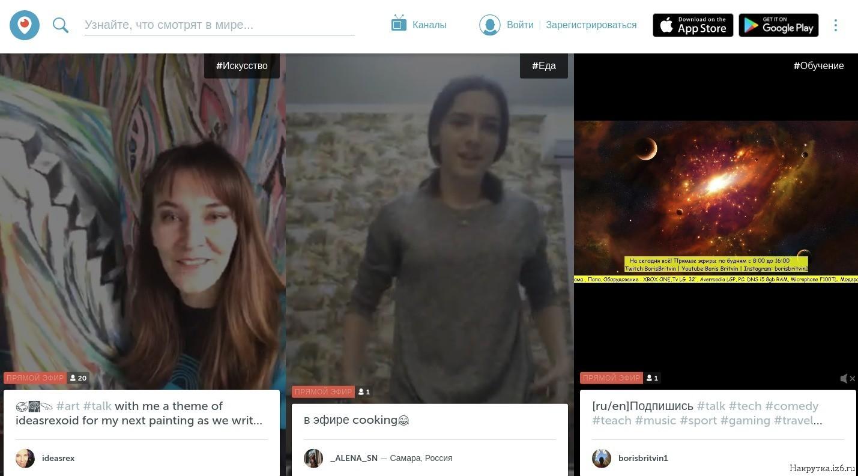 Накрутка Periscope онлайн бесплатно - зрители, подписчики