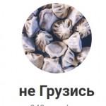 Канал не Грузись о Грузии Telegram