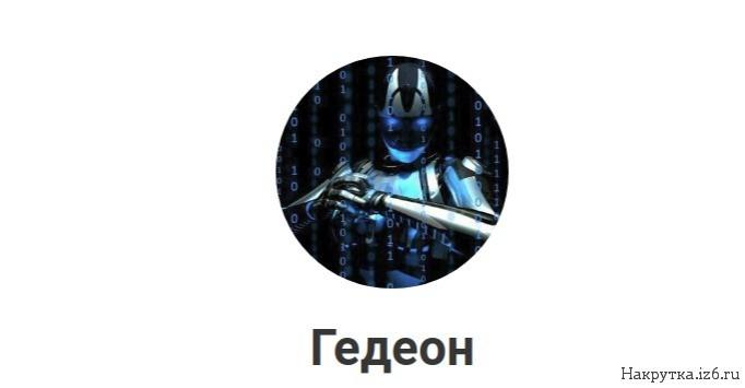 Канал Гедеон Телеграмм