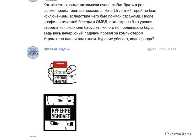 Лента канала Русские будни