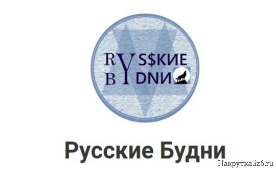Канал Русские будни Telegram