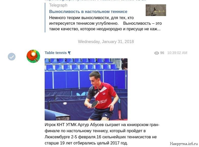 Лента новостей канала Table tennis 