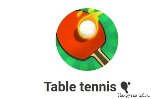 Канал Table tennis  Telegram