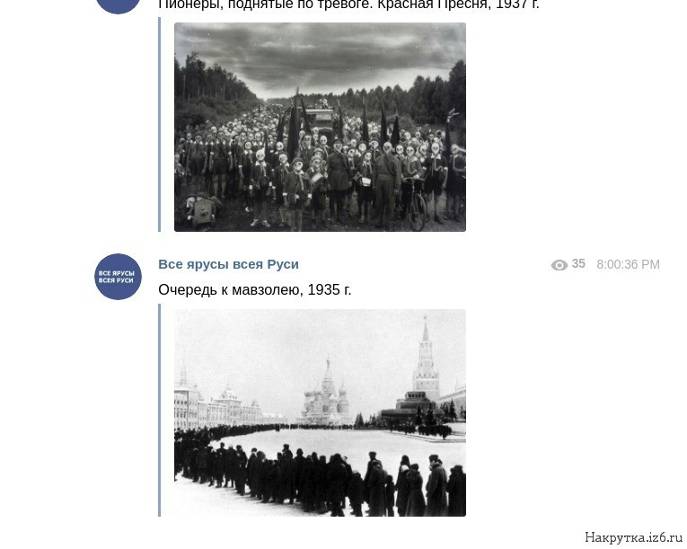 Лента фото истории Руси