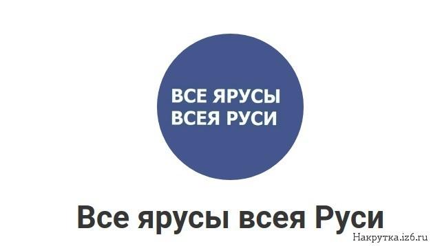 Канал Все ярусы всея Руси Telegram