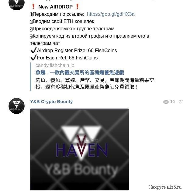 Лента новостей канала Y&B Crypto Bounty
