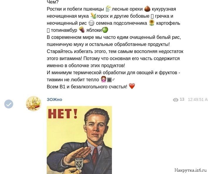 Лента канала ЗОЖно Телеграмм