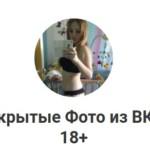 Канал Телеграмм скрытые фото Вк девушек