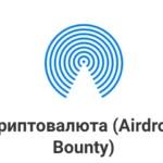 Канал Криптовалюта (Airdrop, Bounty) Telegram