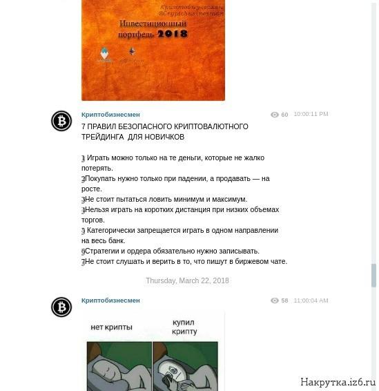 Новости криптовалют в телеграмм канале