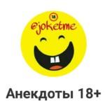 Канал анекдотов для взрослых Телеграм 18+