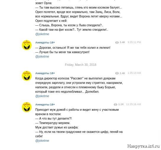 Анекдоты для взрослых телеграм канал