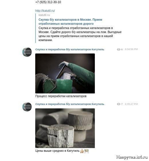 Новости и контакты скупка катализаторов в Телеграм
